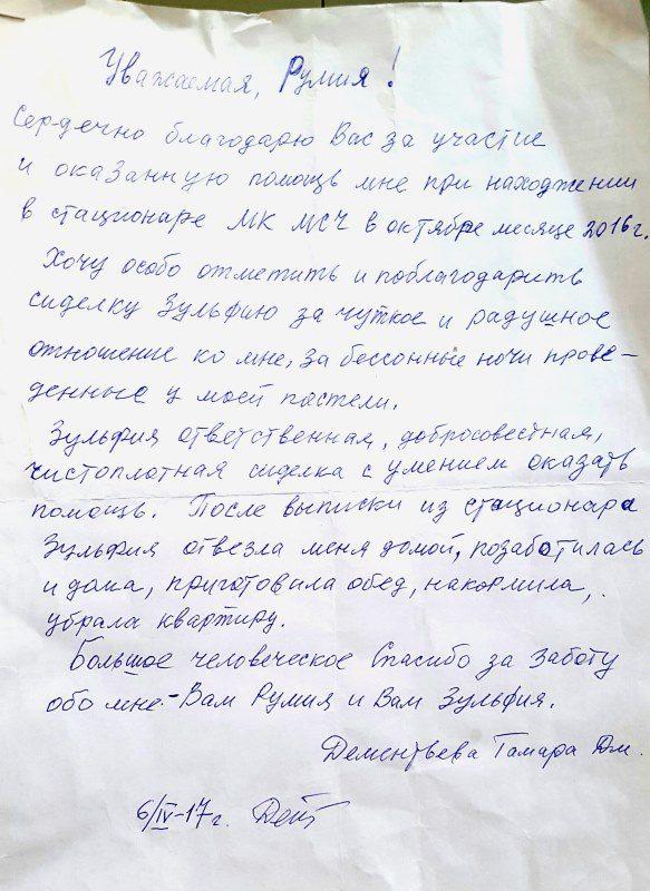 16.05.17 Дементьева Т.Д.