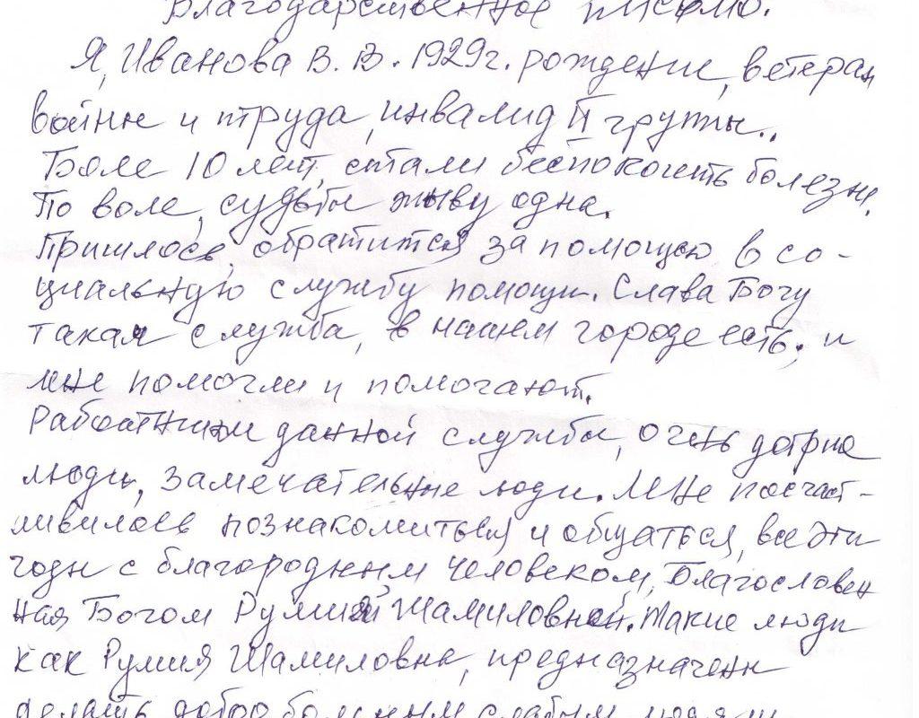 14.10.16 Иванова В.В.